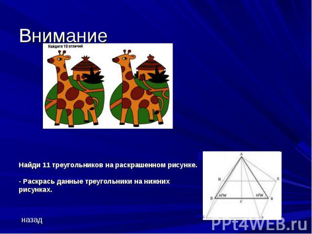 ВниманиеНайди 11 треугольников на раскрашенном рисунке.- Раскрась данные треугольники на нижних рисунках.