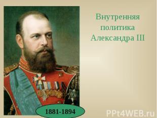 Внутренняя политика Александра III 1881-1894