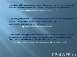 Александр Невский вполне может быть для современных жителей России «ролевой моде