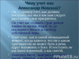 Чему учит нас Александр Невский?Он — пример того, как должны поступать все мы и