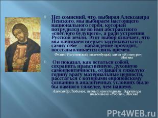 Нет сомнений, что, выбирая Александра Невского, мы выбираем настоящего националь