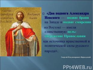 «Два подвига Александра Невского — подвиг брани на Западе и подвиг смирения на В