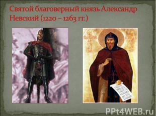Святой благоверный князь Александр Невский (1220 – 1263 гг.)