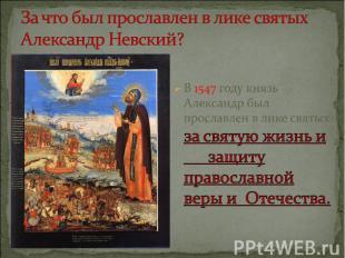 За что был прославлен в лике святых Александр Невский?В 1547 году князь Александ