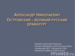 Александр николаевич островский – великий русский драматург Материал подготовила