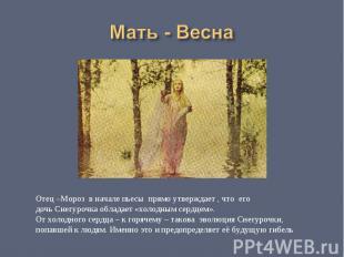 Мать - Весна Отец –Мороз в начале пьесы прямо утверждает , что его дочь Снегуроч