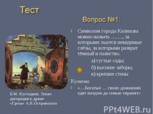Тест Вопрос №1: Б.М. Кустодиев. Эскиз декорации к драме «Гроза» А.Н.Островского