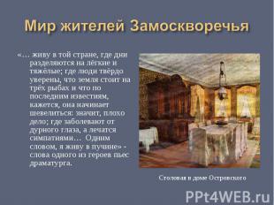 Мир жителей Замоскворечья«… живу в той стране, где дни разделяются на лёгкие и т