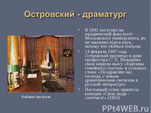Островский - драматургВ 1841 поступил на юридический факультет Московского униве