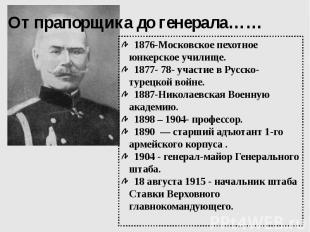 От прапорщика до генерала…… 1876-Московское пехотное юнкерское училище. 1877- 78