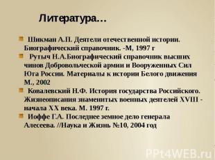 Литература… Шикман А.П. Деятели отечественной истории. Биографический справочник
