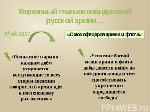 Верховный главнокомандующий русской армии…«Положение в армии с каждым днём ухудш