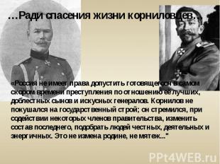 …Ради спасения жизни корниловцев…«Россия не имеет права допустить готовящегося в