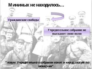 """Мининых не находилось…""""лозунг Учредительного собрания изжит и народ тоскует по м"""