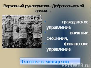 Верховный руководитель Добровольческой армии… гражданское управление, внешние сн