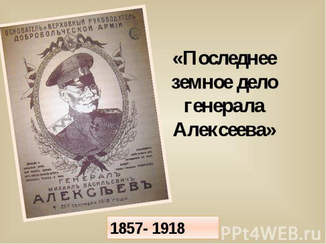 Последнее земное дело генерала Алексеева 1857- 1918