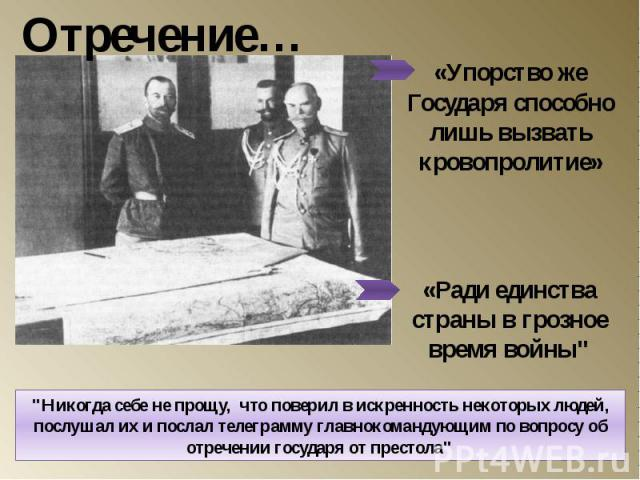 Отречение…«Упорство же Государя способно лишь вызвать кровопролитие»«Ради единства страны в грозное время войны