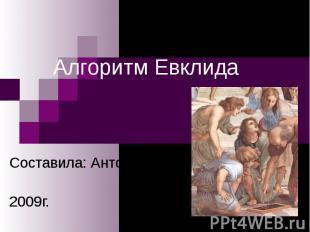 Алгоритм Евклида Составила: Антонова Е.П.2009г.