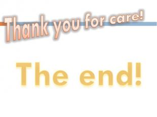 Thank you for care!The end!