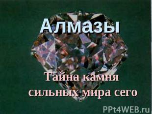 АлмазыТайна камня сильных мира сего