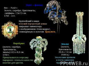 Вес – 75,62 г.Золото, серебро, бриллианты, сапфиры. 7,5х7,5 см. 1750 – е гг.Круп