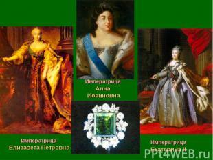 Императрица Елизавета ПетровнаИмператрица Анна ИоанновнаИмператрица Екатерина II
