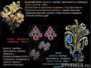 Большой букет (золото, серебро, бриллианты, изумруды) 16,0 х 21,0 см. 1760 г.Дет