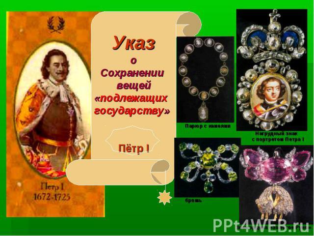 Указ о Сохранении вещей «подлежащих государству» Пётр I