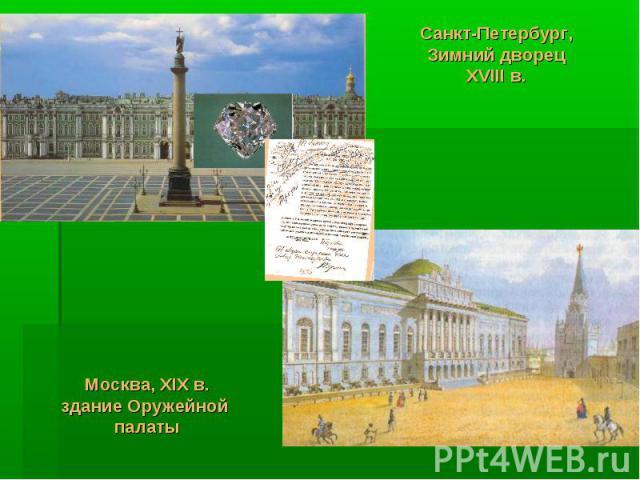 Санкт-Петербург, Зимний дворец XVIII в.Москва, XIX в.здание Оружейной палаты