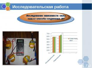 Исследовательская работаИсследование зависимости силы тока от способа соединения