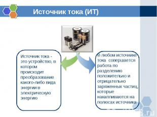 Источник тока (ИТ)Источник тока - это устройство, в котором происходит преобразо