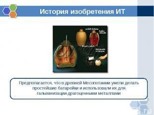 История изобретения ИТПредполагается, что в древней Месопотамии умели делать про