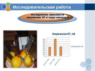 Исследовательская работаИсследование зависимости напряжения ИТ от рода электродо