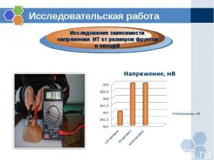 Исследовательская работаИсследование зависимости напряжения ИТ от размеров фрукт