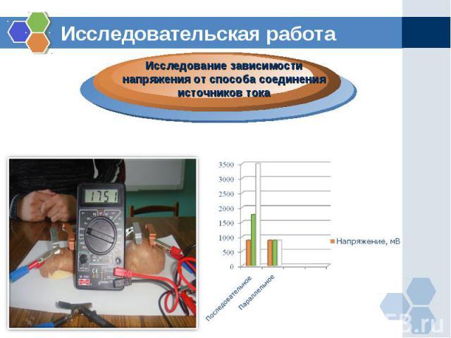 Исследовательская работаИсследование зависимости напряжения от способа соединения источников тока