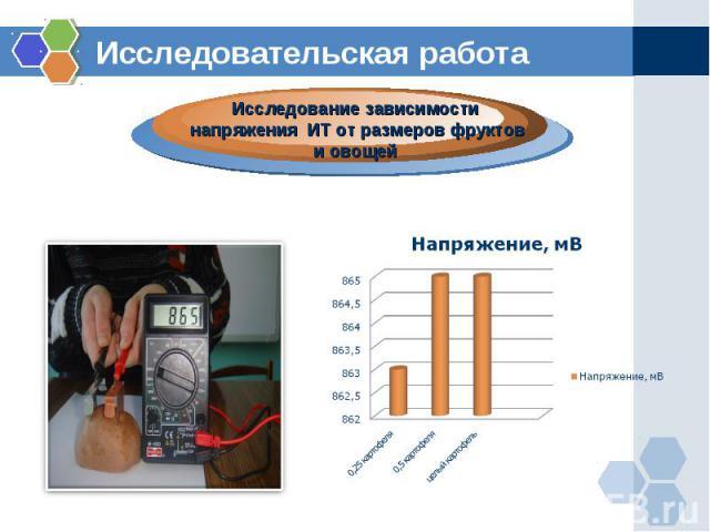 Исследовательская работаИсследование зависимости напряжения ИТ от размеров фруктов и овощей