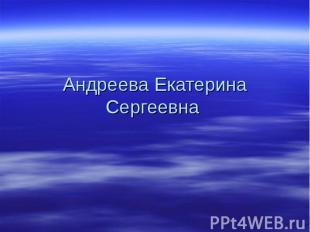 Андреева Екатерина Сергеевна