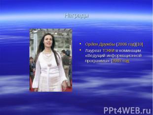 НаградыОрден Дружбы (2006 год)[10] Лауреат ТЭФИ в номинации «Ведущий информацион