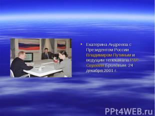 Екатерина Андреева с Президентом России Владимиром Путиным и ведущим телеканала