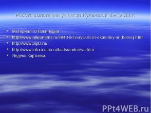 Работа выполнена уч.анг.яз.Куликовой З.Е.,2011 г. Материал из Википедии http://w
