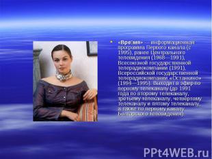 «Время»— информационная программа Первого канала (с 1995), ранее Центрального т