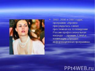 2002, 2006 и 2007 годах, программе «Время» присуждалась самая престижная на теле