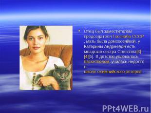 Отец был заместителем председателя Госснаба СССР, мать была домохозяйкой, у Кате