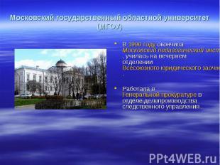 В 1990 году окончила Московский педагогический институт им. Крупской, училась на