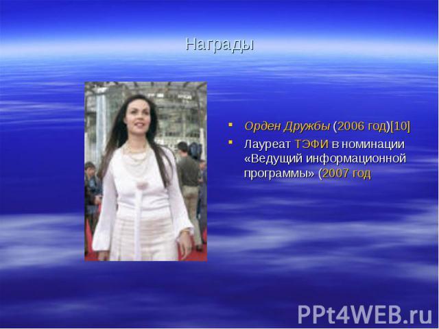 НаградыОрден Дружбы (2006 год)[10] Лауреат ТЭФИ в номинации «Ведущий информационной программы» (2007 год