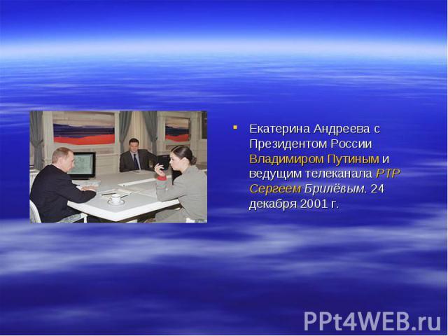 Екатерина Андреева с Президентом России Владимиром Путиным и ведущим телеканала РТР Сергеем Брилёвым. 24 декабря 2001г.