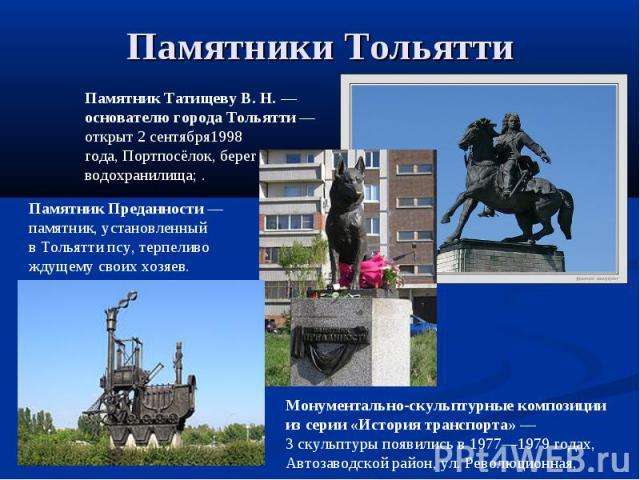 Родной город тольятти доклад 5374