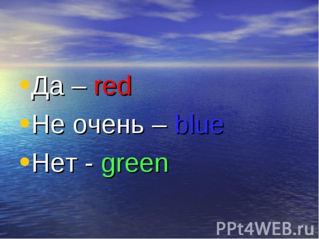 Да – redНе очень – blueНет - green