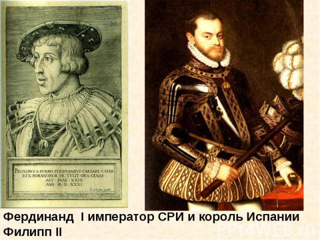 Фердинанд I император СРИ и король Испании Филипп II