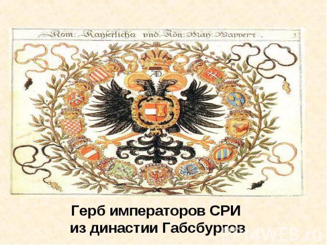 Герб императоров СРИ из династии Габсбургов